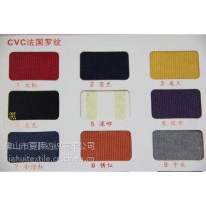供应【现货】针织CVC法国罗纹布