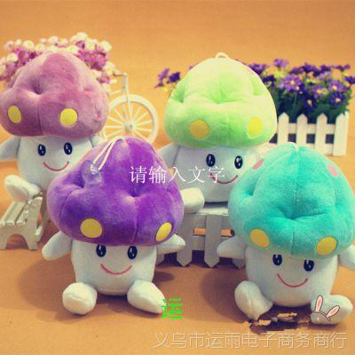 毛绒玩具批发小蘑菇玩偶公仔幼儿园元旦单位活动婚庆结婚女生礼物