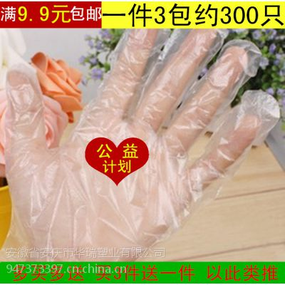 特价9.9元包邮300只装安全无毒透明 一次性手套医用卫生餐饮厨房