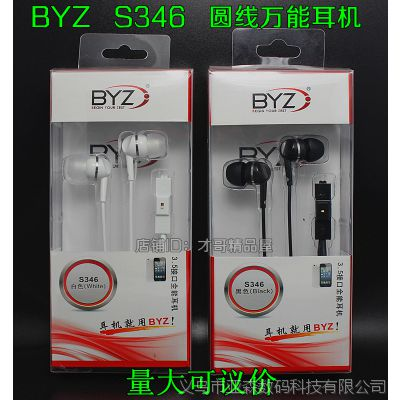 BYZ S346 圆线入耳式 3.5mm手机万能耳机批发 苹果N95可切换