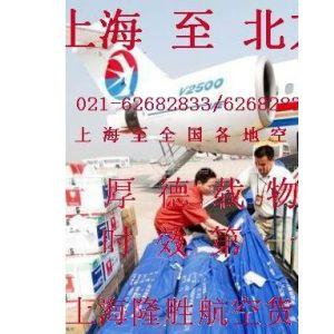 供应上海至(到)北京空运 专线