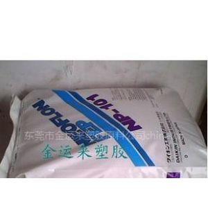 供应乳白色半透明FEP塑料 NP-40薄膜级