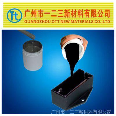 供应双组份加成型室温固化有机硅灌封胶,电路板防水抗震硅胶