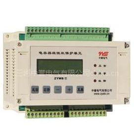 供应 ZYWB型电容器组微机保护单元