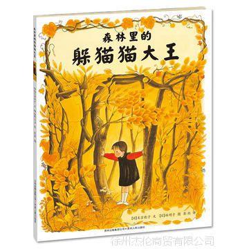 蒲公英童书 森林里的躲猫猫大王充满幻想的儿童绘本3-4-6岁图画书