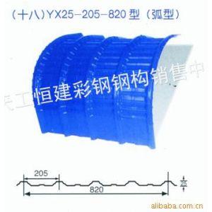 供应彩钢 YX25-205-820型(弧型)