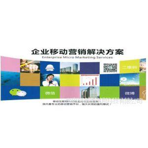 供应广州微信营销,广州微信订阅号营销,广州微信服务号营销