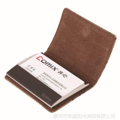 齐心(COMIX)齐心A1570 锦致系列便携式名片夹 名片册 办公用品