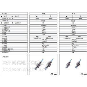 供应防水防油金属接近开关,M8距离增强型接近开关,PC08-S02NAU2