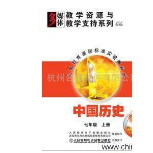 教育软件多媒体教学资源与教学支持系列 中国历史