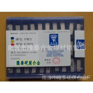 供应批发售钨钢硬质合金(车刀、切刀、螺纹刀头)焊接刀片