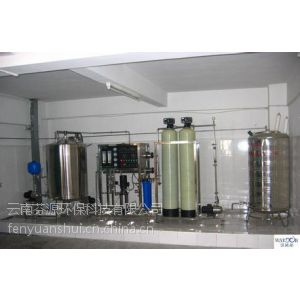 供应曲靖反渗透纯净水设备云南反渗透设备生产厂家昆明芬源环保科技