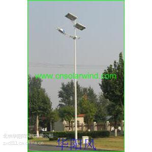 供应8M太阳能路灯安装-北京华阳风科技有限公司