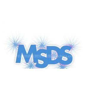 供应msds认证-msds报告下载-msds英文