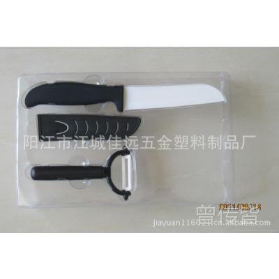 供应陶瓷刀具陶瓷水果刀陶瓷刨刀ZrO2刀具陶瓷三件套刀