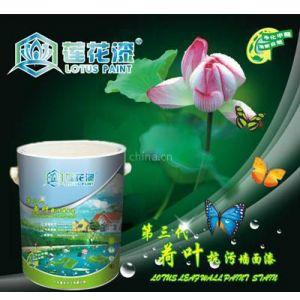 供应供应涂料  莲花净味360全效健康墙面漆