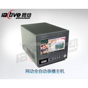 供应网动全自动录播系统智能录播主机软件