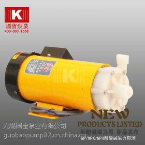 供应塑料磁力泵【无轴封设计 无泄露之虞-衬氟磁力泵】微型磁力泵 ,老品牌!