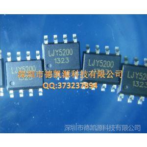供应【一级代理】电动车降压恒流/高亮度LED驱动IC LJY5200
