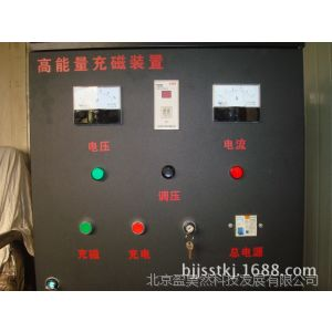 供应充磁机,厂家直销充磁机设备