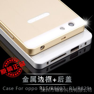 OPPO R8007金属边框后盖 R1S手机边框 r829t保护套R1金属外壳后盖