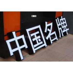 供应南京LED发光字制作,南京亚克力发光字,南京LED亚克力平面发光字