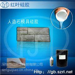供应人造文化石模具硅胶