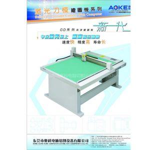 供应奥科绘图机 刀模绘图机 平板绘图机