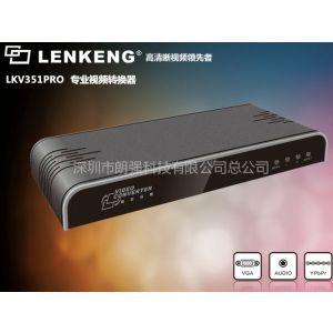 供应VGA YPbPr AV转HDMI高清转换器-LKV353