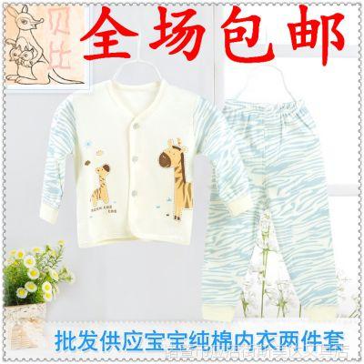 一件代发秋冬新款宝贝婴儿纯棉内衣裤套装冬季宝宝保暖衣婴儿内衣
