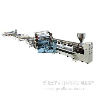 金韦尔PP、PE、ABS、PVC厚板材生产线