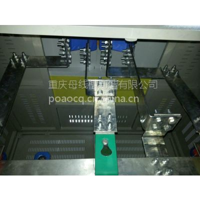 供应重庆斯达母线槽250A紫铜制造
