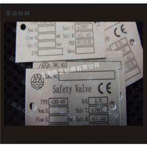 供应设备面板/上海铝铭牌制作