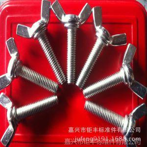 厂家供应DIN316蝶形螺栓、不锈钢蝶形螺栓、碳钢蝶形螺丝手拧螺丝