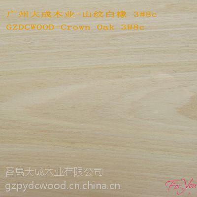供应山纹白橡3#8C 科技木 家具贴面 广州南沙 厂家