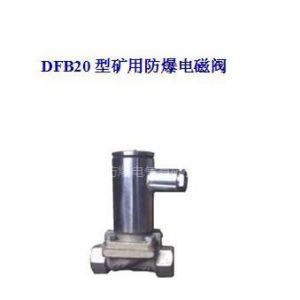 供应DFB20/10矿用常闭式防爆电磁阀 适用压力2.5—8.0?MP电磁阀,皮带机上面用的