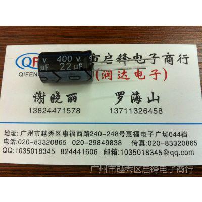 特价供应 全新原装正品电解电容400V22UF、400V22UF质量保证100%