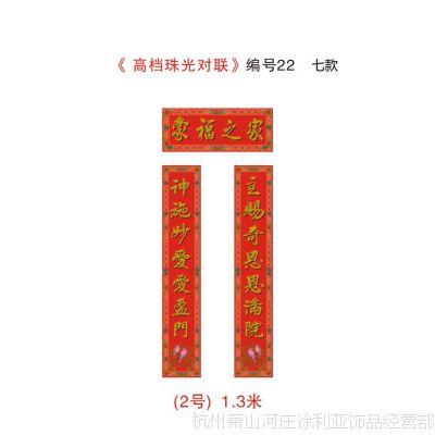 批发 基督教对联 春联 蒙福之家 1.3米高档珠光对联