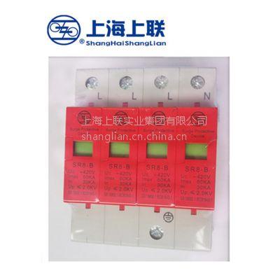 上联浪涌保护器,SR8-B/3P 30-60KA、电涌保护器型号参数、
