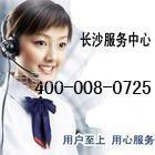 """供应『售后服务』""""长沙万家乐热水器维修电话""""╔给力→☆←2012╗"""