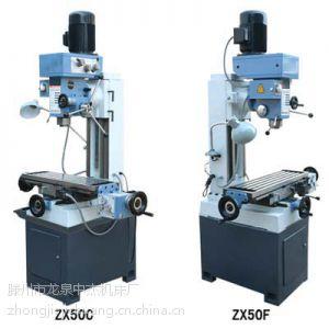 供应小型钻机床 ZX50F钻铣床 皮带传动 批发小型钻铣床