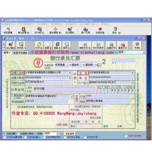 供应小灰狼承兑汇票打印软件v10.0