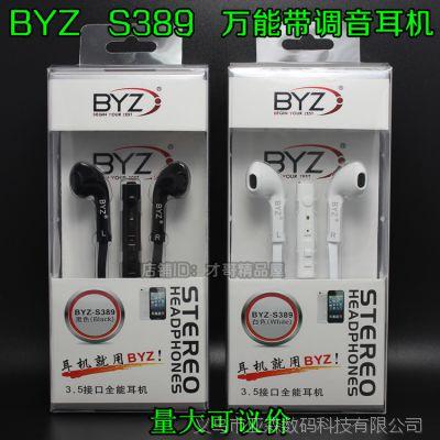 BYZ耳机批发 S389 3.5mm通用万能面条线带调音 兼容 iphone N95