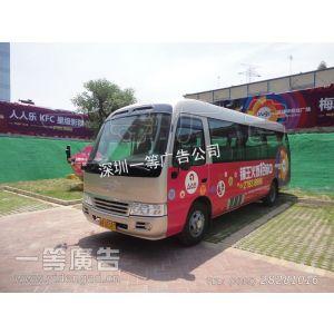 供应专业的车身广告设计制作-深圳车身广告公司