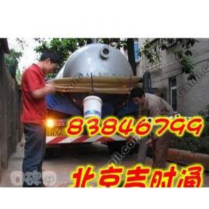 供应通州区清洗污水管道83846799中仓环卫局抽化粪池,中仓下水道清洗