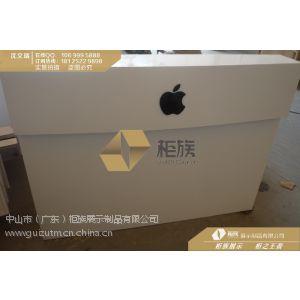 供应江西苹果收银台批发,苹果手机柜定做