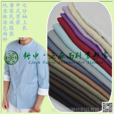 夏季唐装中式男服七分袖衬衫亚麻面料