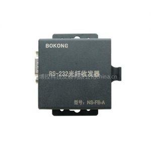 供应RS-232光纤转换器NS-FB-A一路 RS-232信号在光纤上的透明传输