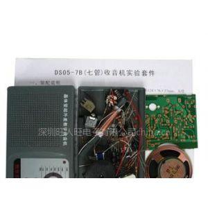 供应七晶体管超外差教学收音机套件