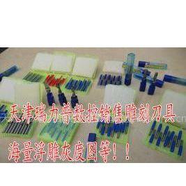供应数控刀具 雕刻机刀具 天津雕刻机刀具